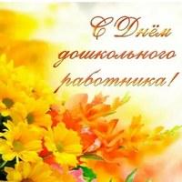 Поздравление Главы Желтинского сельсовета Минкина Р.З.  с Днем дошкольного работника!