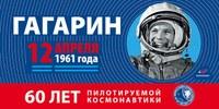 60-летию полёта в космос Юрия Гагарина (1).png