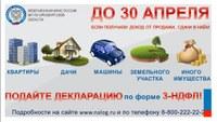 Декларация 3-НДФЛ.jpg